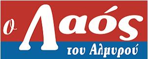 εφημερίδα_ο_λαός_του_Αλμυρού