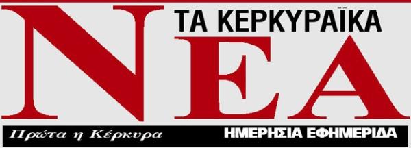 Τα_Κερκυραϊκά_Νέα