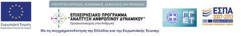 espa-2007-2013-ανάπτυξη-ανθρώπινου-δυναμικού-ενίσχυση-της-απασχόλησης