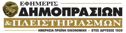 dimoprasion_&_pleistiriasmon