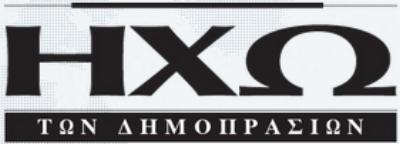 ixo_dimoprasion_megalo