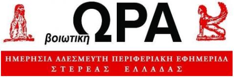 BOIOTIKI_ORA