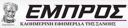empros_ksanthi