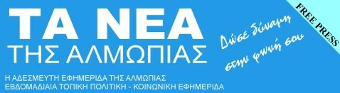 ta_nea_tis_almopias
