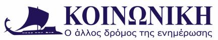 koinoniki_peiraia