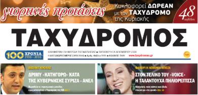 Εφημερίδα ΤΑΧΥΔΡΟΜΟΣ